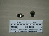 Выключатель ВК-12-3  з/хода и блок. запуска двиг. , ВК12-3