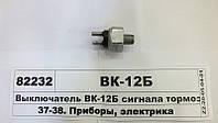 Выключатель ВК-12Б сигнала тормоза гидрав-й, ВК-12Б