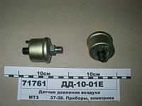 Датчик давления воздуха (штыр.) (все модели МТЗ) (Экран), ДД-10-01Е
