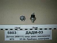 Датчик аварийного давления масла(штек-ое подкл-е) (ММ111) (Экран), ДАДМ-03