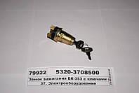 Замок зажигания ВК-353 с ключами (СТМ S.I.L.A.), ВК-353 (5320-3708500)