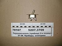 Переключатель (тумблер) 2-х позиционный (Юбана), 5102.3709.010