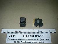 Переключатель П147М-04.11 (вентилятор отопителя), П147М-04.11