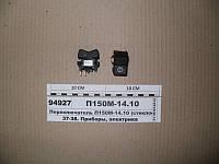 Переключатель П150М-14.10 (стеклоомыватель МТЗ), П150М-14.10