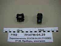 Переключатель П150М.25.52 (главного включателя света), П147М-04.29