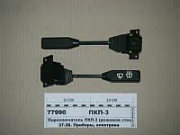 Переключатель ПКП-3 (режимов стеклоочистля и стеклоом.) (пр-во Беларусь), ПКП-3