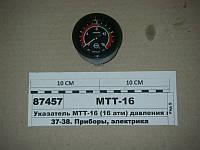 Указатель давления масла МТТ-16 (16 атм) , МТТ-16