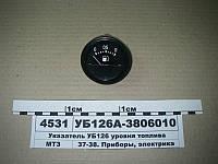 Указатель уровня топлива ГАЗ-53,УАЗ,МТЗ  (Владимир), УБ126А-3806010