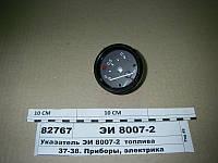 Указатель топлива МТЗ, МАЗ (автобус) контроля и количества (ВЗЭП), ЭИ-8007-2
