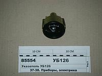 Указатель уровня топлива ГАЗ-53,УАЗ,МТЗ (пр-во Литва)