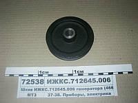Шкив генератора (466.3701) (пр-во Радиоволна ГРУПП), ИЖКС.712645.006