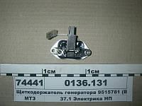 Щеткодержатель генератора 9515781 (ВАЗ 01-07) (Магнетон)