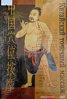 Обучающее видео Китайский точечный массаж DVD