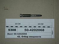 Винт установочный (пр-во МТЗ), 50-4202068