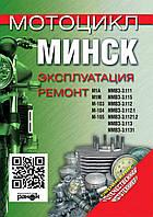 Книга - Мотоцикл Минск. Эксплуатация, ремонт.