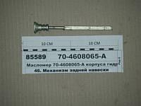 Масломер корпуса гидроагрегатов (пр-во МТЗ), 70-4608065-А