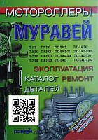 Книга - Мотороллеры «Муравей».Эксплуатация, ремонт, каталог деталей