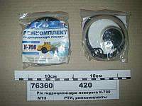 Р/к гидроцилиндра поворота К-700  (Руслан-Комплект), 420