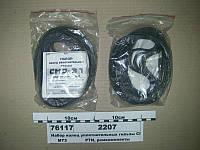 Набор колец уплотнительных гильзы СМД-31 (м/к) (Руслан-Комплект), 2207