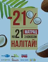 Минус 21% на 21 матрас с кокосом