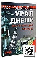 """Книга - Мотоциклы """"Урал"""", """"Днепр"""". Эксплуатация, ремонт. Пособие по ремонту"""