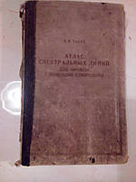 Атлас спектральных линий для анализа с помощью  стилоскопа, фото 1