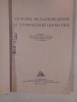 Основы металловедения и термической обработки