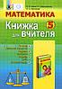 Математика, 5 клас. Книжка для вчителя. Істер О. С., Баришнікова О. І., Карликова О. А.