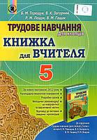 Книжка для вчителя, Трудове навчання 5 клас. Терещук Б. М. Зогорний В. К. та ін.