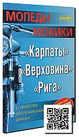 "Книга - Мопеды мокики ""Карпаты"", ""Верховина"", ""Рига"""