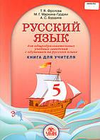 Книга для учителя, Русский язык 5 клас. Фролова Т.Я. Бурдина С.А. и др.