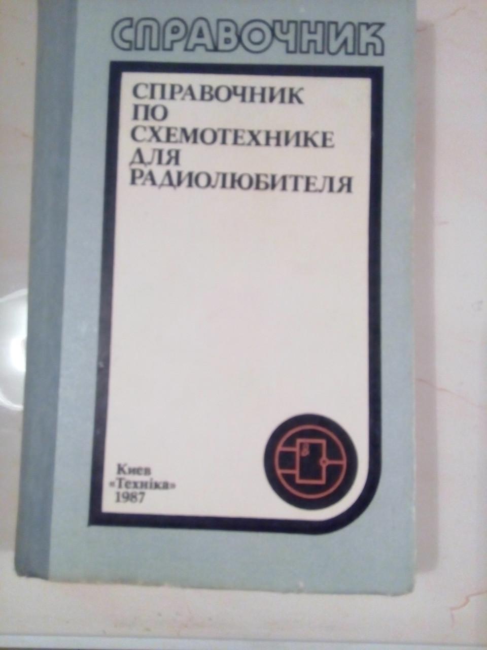 Справочник по схемотехнике для радиолюбителя