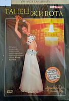 Обучающее видео Танец живота с шалью с тростью DVD