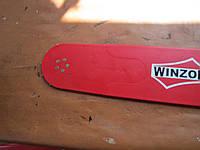 "Шина Winzor 16""(40 см) 3/8"", 1.6, 60 зв. со  съемным наконечником"
