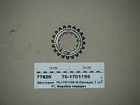 Шестерня ведущ. 1 ступ (Z=20) с канавкой нов. обр. (пр-во МЗШ), 70-1701196