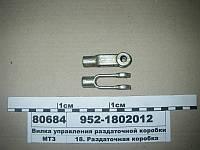 Вилка управления раздаточной коробки (пр-во МТЗ), 952-1802012