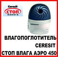 "Влагопоглотитель ""Ceresit Стоп влага Аэро 360° "" (450грамм)"