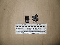 Выключатель (клавиша) подъема кузова прицепа (Автоарматура, С-Пб), ВК343-02.15