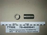 Втулка кронштейна (70-4605017А) (пр-во БЗТДиА), 70-4605041