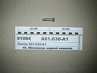 Палец оборудования навесного (пр-во МТЗ), А61-030-А1