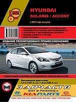 Hyundai Accent 5 Руководство по эксплуатации, обслуживание Hyundai Solaris