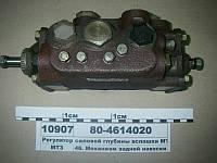 Регулятор силовой глубины вспашки МТЗ (пр-во Гидропривод), 80-4614020