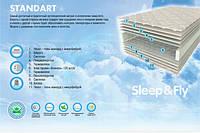 Sleep&Fly Стандарт