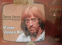 Классика кино Виктор Авилов Узник замка Иф DVD