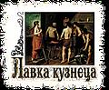 ЛАВКА КУЗНЕЦА             магазин кованых изделий