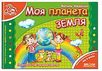 Школа Мамина школа Моя планета Земля У