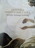 Обучающее видео Техника общего массажа Holistic massage training DVD