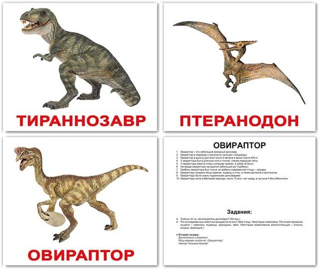 виды динозавров картинки и описание удостоверение