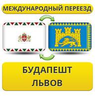 Международный Переезд из Будапешта во Львов