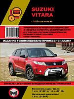 Suzuki Vitara 2 Руководство по эксплуатации, диагностике, обслуживанию и ремонту